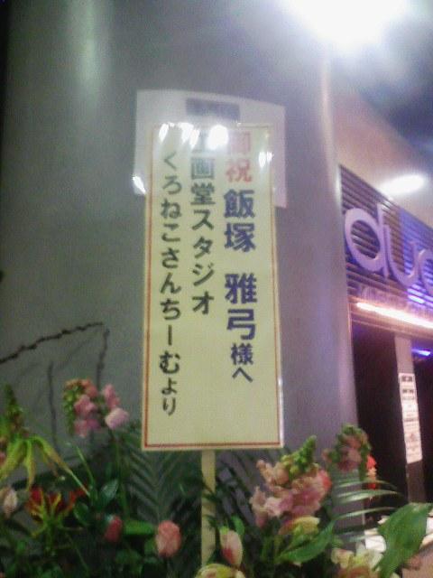 iizuka20100123.jpg