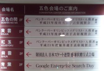 googleentsearchday02.jpg