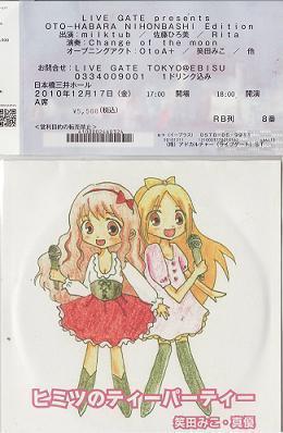 20101217-oto-habara.jpg