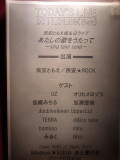 20110108-tammy01.jpg