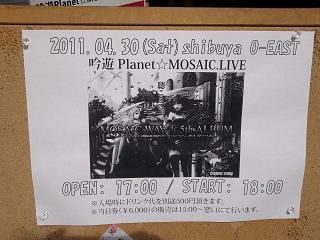 20110430-mosaicwav.jpg