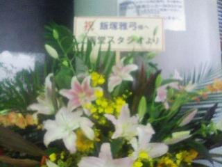 iizuka20100719.jpg