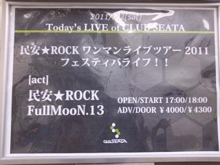 20110702-tamiyasurock.jpg
